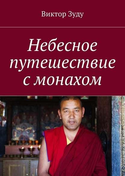 Небесное путешествие с монахом