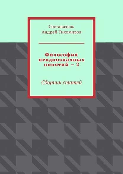Философия неоднозначных понятий – 2. Сборник статей