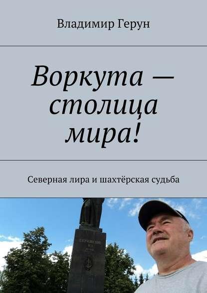 Воркута– столица мира! Северная лира ишахтёрская судьба