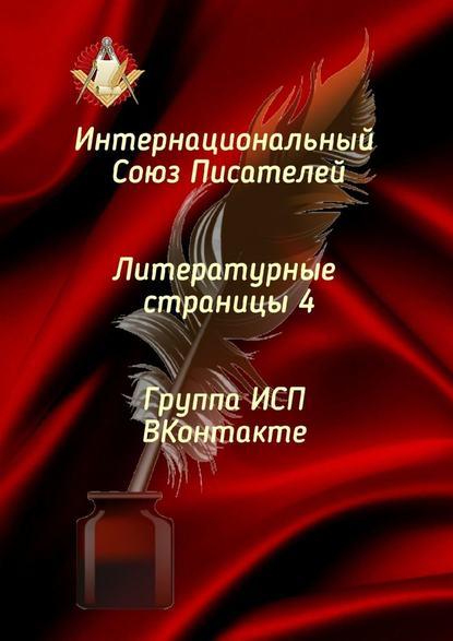 Литературные страницы –4. Группа ИСП ВКонтакте