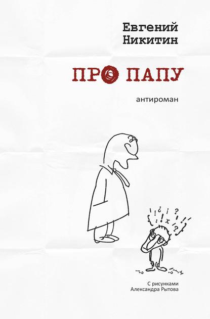 Про папу. Антироман