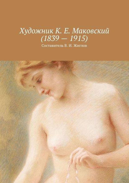 Художник К. Е. Маковский(1839–1915)