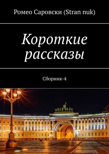 Короткие рассказы. Сборник-4