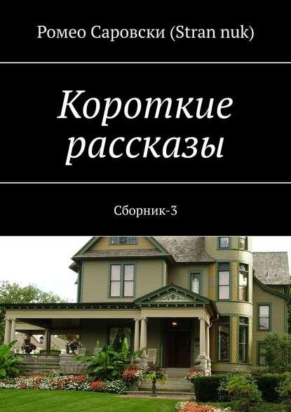 Короткие рассказы. Сборник-3