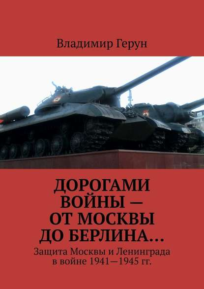 Дорогами войны– отМосквы доБерлина… Защита Москвы иЛенинграда ввойне 1941—1945 гг.