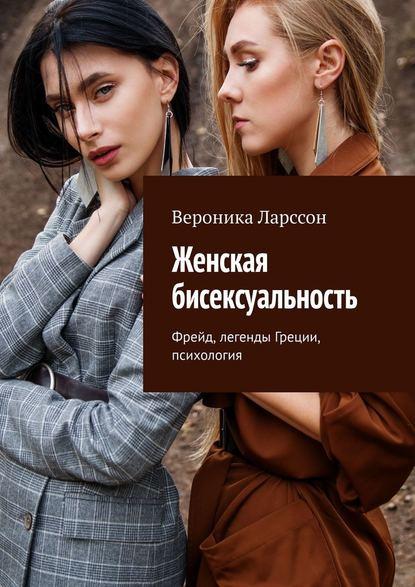 Женская бисексуальность. Фрейд, легенды Греции, психология