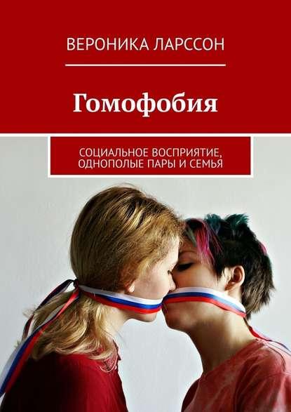Гомофобия. Социальное восприятие, однополые пары и семья