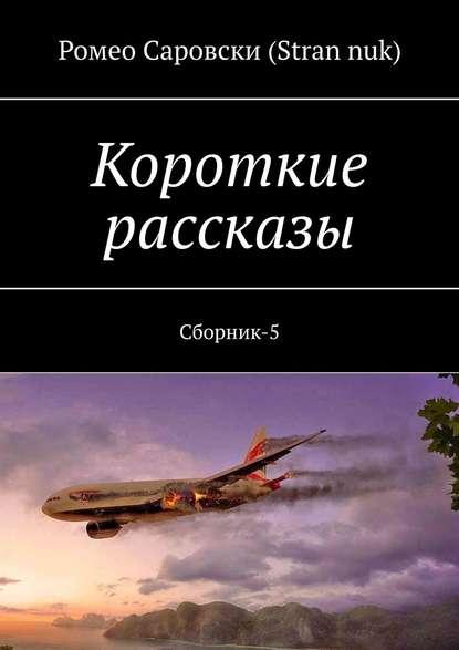 Короткие рассказы. Сборник-5
