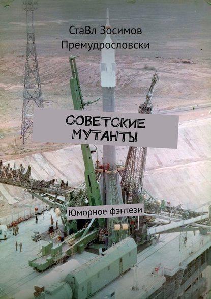 Советские мутанты. Юморное фэнтези