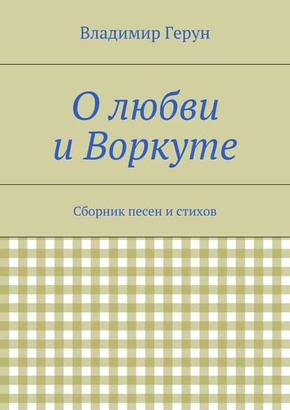 Олюбви иВоркуте. Сборник песен истихов