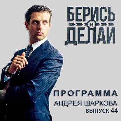 Александр Кашин в гостях у «Берись и делай»