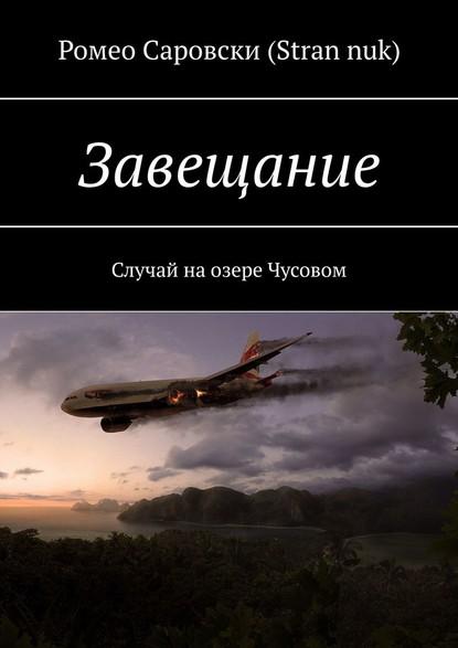 Завещание. Случай наозере Чусовом