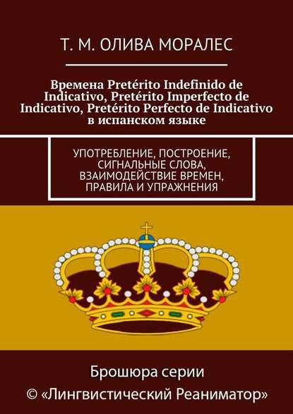 Времена Pretérito Indefinido de Indicativo, Pretérito Imperfecto de Indicativo, Pretérito Perfecto de Indicativo виспанском языке. Употребление, построение, сигнальные слова, взаимодействие
