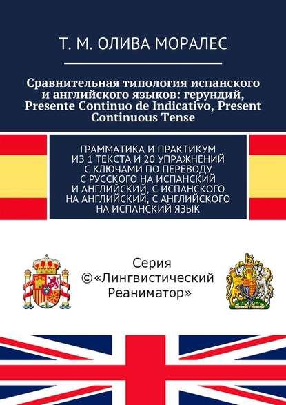 Сравнительная типология испанского ианглийского языков: герундий, Presente Continuo de Indicativo, Present Continuous Tense. Грамматика ипрактикум из1текста и20упражнений сключами по