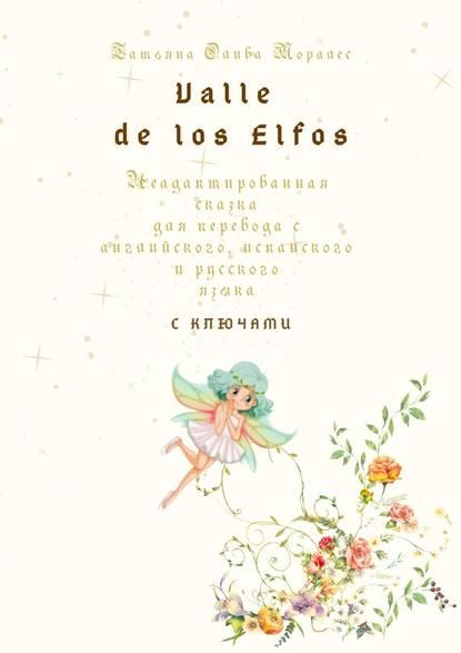 Valle de los Elfos. Неадаптированная сказка для перевода санглийского, испанского ирусского языка сключами