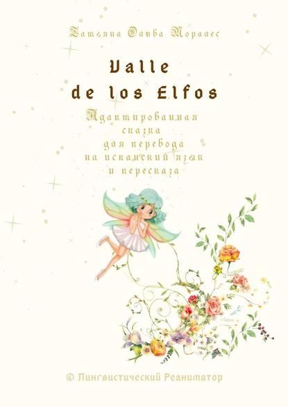 Valle de los Elfos. Адаптированная сказка для перевода наиспанский язык ипересказа. © Лингвистический Реаниматор