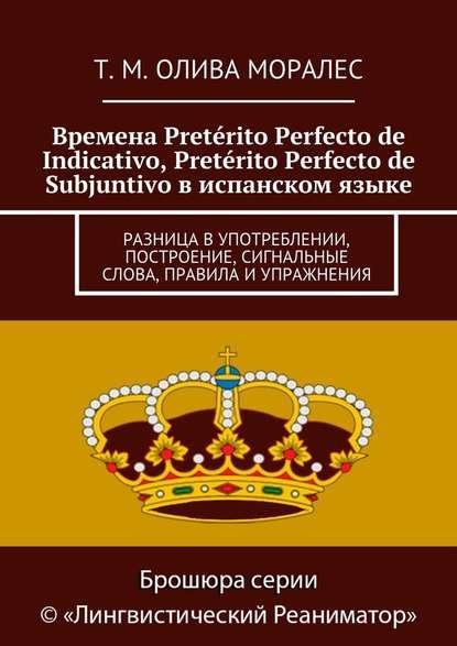 Времена Pretérito Perfecto de Indicativo, Pretérito Perfecto de Subjuntivo виспанском языке. Разница в употреблении, построение, сигнальные слова, правила иупражнения