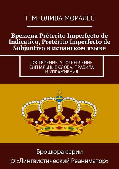 Времена Préterito Imperfecto de Indicativo, Pretérito Imperfecto de Subjuntivo виспанском языке. Построение, употребление, сигнальные слова, правила иупражнения