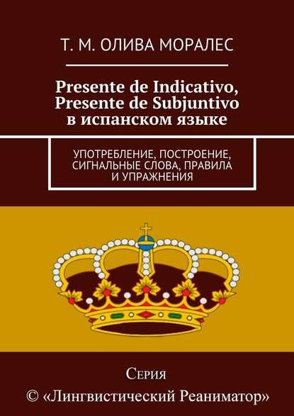 Presente de Indicativo, Presente de Subjuntivo виспанском языке. Употребление, построение, сигнальные слова, правила иупражнения