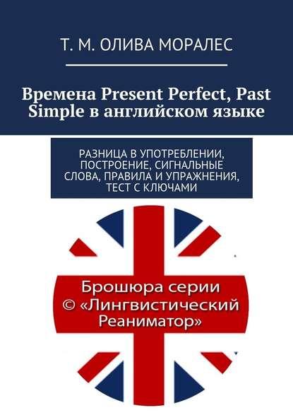 Времена Present Perfect, Past Simple ванглийском языке. Разница в употреблении, построение, сигнальные слова, правила иупражнения, тест сключами