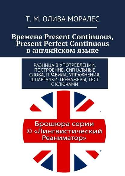 Времена Present Continuous, Present Perfect Continuous ванглийском языке. Разница вупотреблении, построение, сигнальные слова, правила, упражнения, шпаргалки-тренажеры, тест сключами
