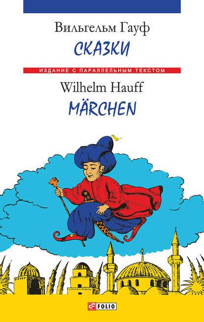Сказки = Märchen