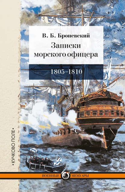 Записки морского офицера, в продолжение кампании на Средиземном море под начальством вице-адмирала Дмитрия Николаевича Сенявина от 1805 по 1810 год