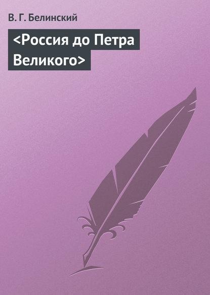 Россия до Петра Великого