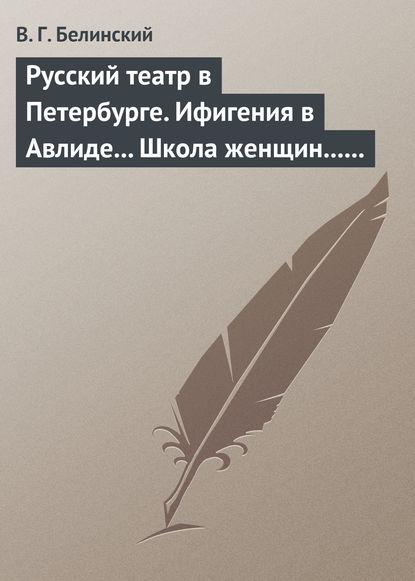 Русский театр в Петербурге. Ифигения в Авлиде… Школа женщин… Волшебный нос… Мать-испанка…