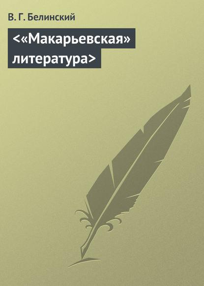 «Макарьевская» литература