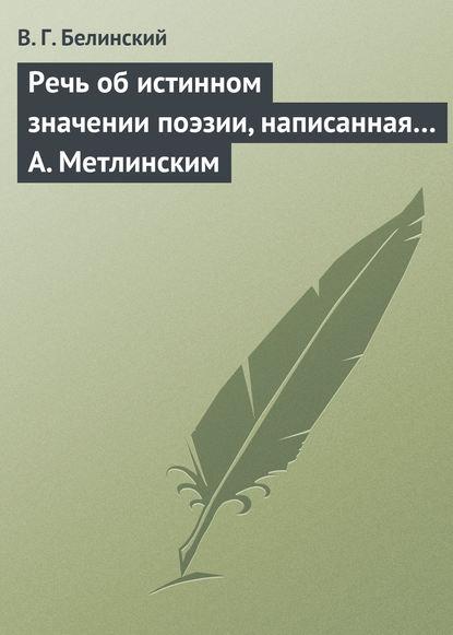 Речь об истинном значении поэзии, написанная… А. Метлинским