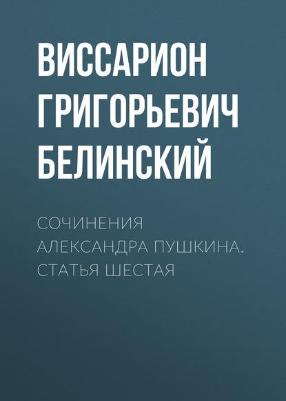Сочинения Александра Пушкина. Статья шестая