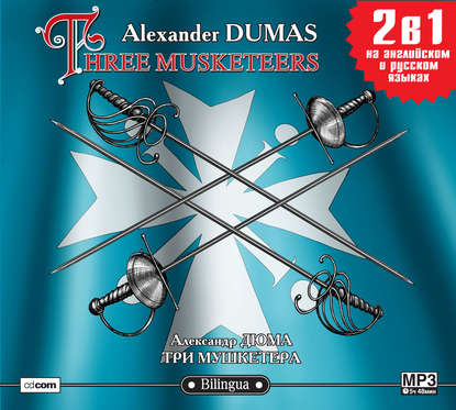 The Three Musketeers / Три мушкетера