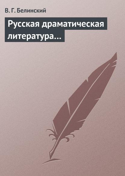 Русская драматическая литература…