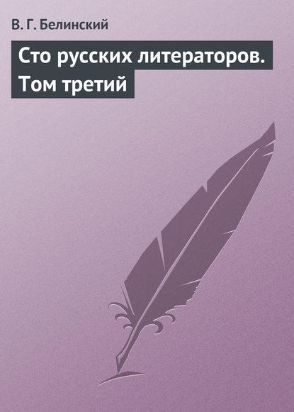 Сто русских литераторов. Том третий