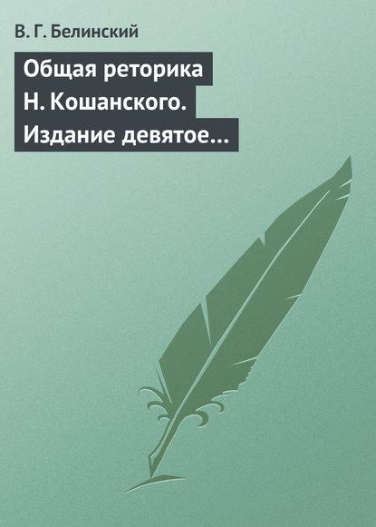 Общая реторика Н. Кошанского. Издание девятое…