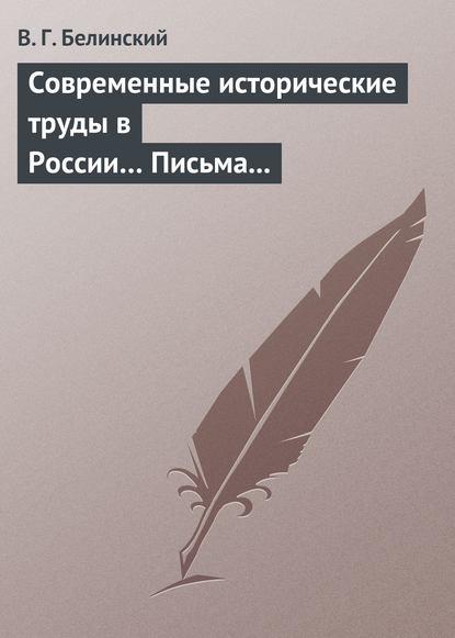 Современные исторические труды в России… Письма А. В. Александрова к издателю «Маяка»