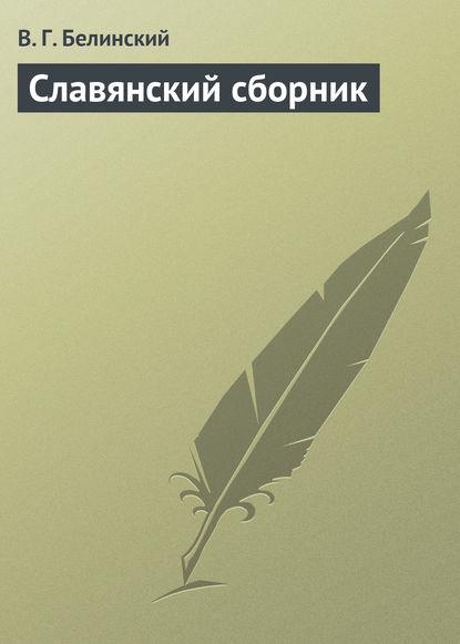 Славянский сборник