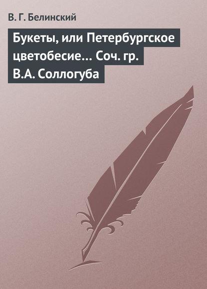 Букеты, или Петербургское цветобесие… Соч. гр. В.А. Соллогуба