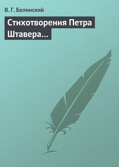 Стихотворения Петра Штавера…