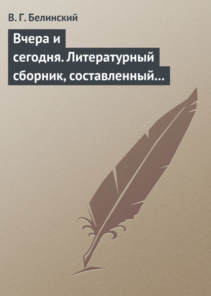 Вчера и сегодня. Литературный сборник, составленный гр. В.А. Соллогубом. Книга вторая