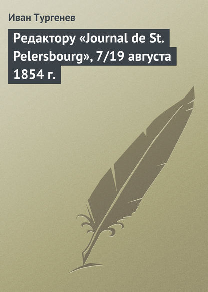 Редактору «Journal de St. Pelersbourg», 7/19 августа 1854 г.