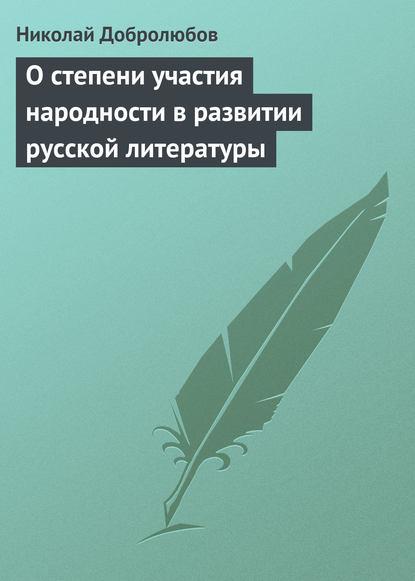 О степени участия народности в развитии русской литературы