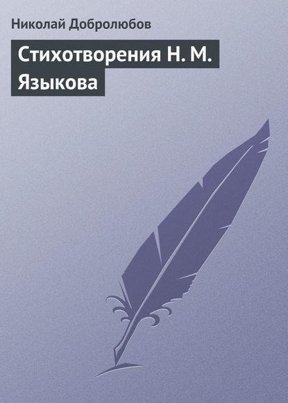 Стихотворения Н. М. Языкова