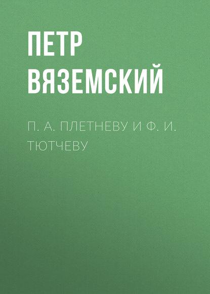 П.А.Плетневу и Ф.И.Тютчеву