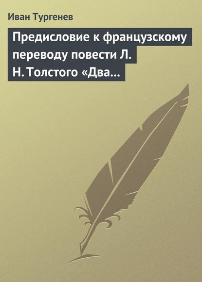 Предисловие к французскому переводу повести Л. Н. Толстого «Два гусара»