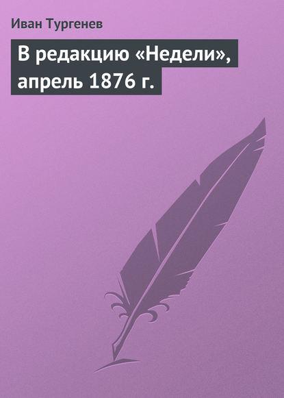 В редакцию «Недели», апрель 1876 г.
