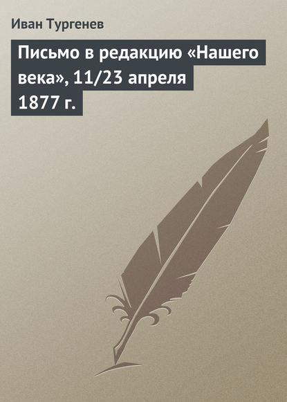 Письмо в редакцию «Нашего века», 11/23 апреля 1877 г.