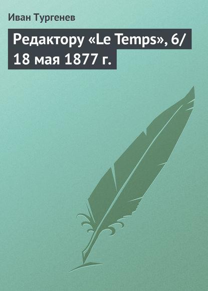 Редактору «Le Temps», 6/18 мая 1877 г.