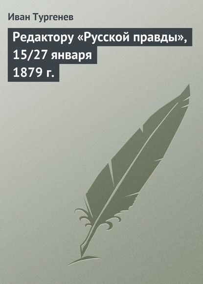 Редактору «Русской правды», 15/27 января 1879 г.